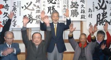 大磯町長選で3選を決め、支持者と万歳をする中崎久雄さん=大磯町大磯の事務所