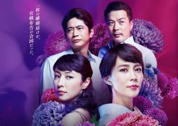 「土曜ナイトドラマ『あなたには渡さない』|テレビ朝日」より