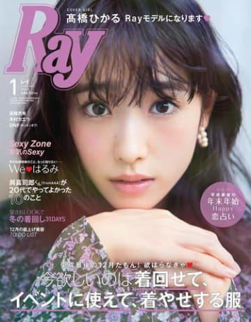 高橋ひかるさんが登場した女性ファッション誌「Ray」2019年1月号の表紙