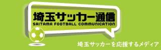 埼玉県予選会決勝トーナメント決勝結果、写真ギャラリー