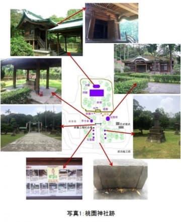 これに気付いている日本人は何人いるだろうか、台湾「桃園神社」を訪問して