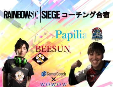 GamerCoachとWOWOWが「レインボーシックス シージ」のコーチング合宿を開催!