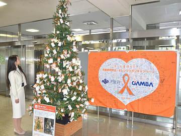 児童虐待防止の願いを込めた「オレンジリボン・ツリー」とフラッグ=大阪府庁別館