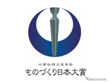 第8回ものづくり日本大賞(ホームページ)
