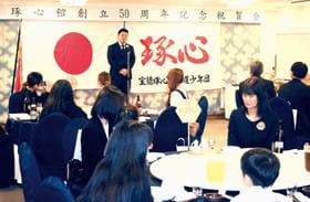 半世紀の節目を祝った室蘭琢心館の創立50周年記念祝賀会