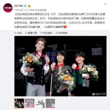 羽生結弦への愛が止まらない中国中央テレビ!「早期回復」祈るツイートの最後には…
