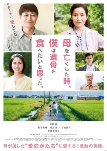 ポスタービジュアル - (C)宮川サトシ/新潮社(C)2019「母を亡くした時、僕は遺骨を食べたいと思った。」製作委員会