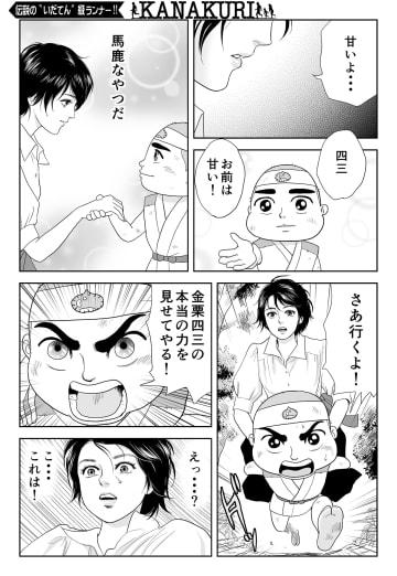8月25日付に掲載した漫画「KANAKURI」第21話「玉名編(15)」の一部