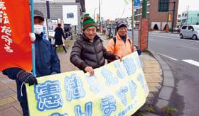 横断幕を掲げて改憲阻止を訴える憲法を守る室蘭地域ネットのメンバー