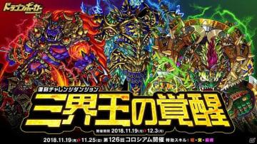 「ドラゴンポーカー」復刻チャレンジダンジョン「三界王の覚醒」が開催!