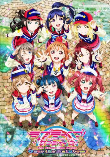 劇場版『ラブライブ!サンシャイン!!The School Idol Movie Over the Rainbow』第2弾ビジュアル (C)2019 プロジェクトラブライブ!サンシャイン!!ムービー