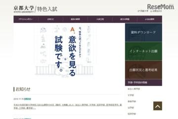 京都大学 特色入試