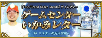 「Fate/Grand Order Arcade」マスター40万人突破キャンペーンを開催!