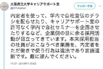 大阪府立大キャリアサポート室のツイート