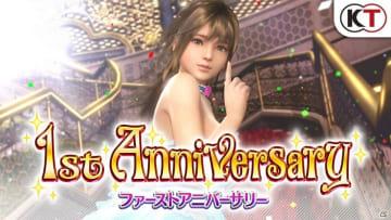 「DEAD OR ALIVE Xtreme Venus Vacation」1周年記念企画第2弾「アニバーサリーキャンペーン」が開催!