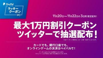 ペイパル、Twitterで「最大1万円割引クーポンが当たる」キャンペーンを11月20日から3日間限定で実施