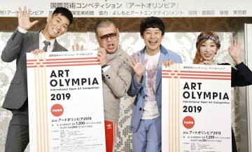 「アートオリンピア2019」開催発表会見に登場した(左から)HG、くっきー、佐久間一行、キシモトマイ=東京都内