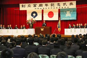 【創立100周年を記念して開かれた記念式典(和歌山県串本町串本で)】