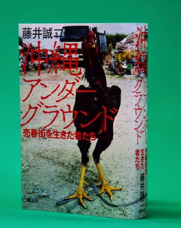 藤井誠二著「沖縄アンダーグラウンド」