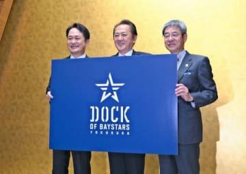ベイスターズ2軍施設の名称を発表する(右から)京急の原田社長、上地市長、ベイスターズの岡村社長=横須賀市役所