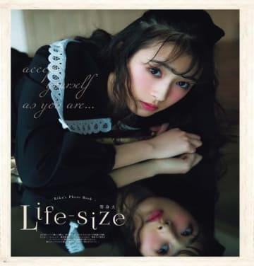 女性ファッション誌「LARME 037 Jan」の「BOOK IN BOOK」に登場した渡辺梨加さん