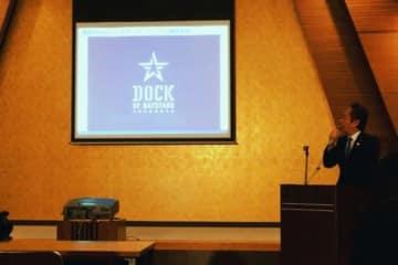 19日、DeNAベイスターズファーム施設の新名称「DOCK OF BAYSTARS YOKOSUKA」が発表された【写真:編集部】