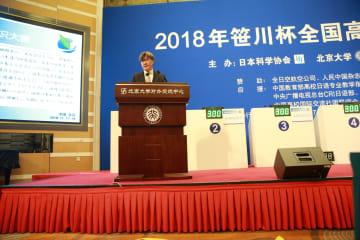 「笹川杯全国大学日本知識大会2018」が北京大学で閉幕