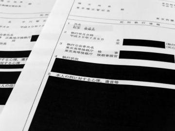 一部開示された松本智津夫元死刑囚らの「死刑執行速報」の写し。