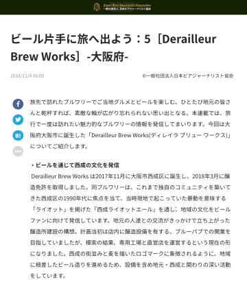 「一般社団法人日本ビアジャーナリスト協会」が記事配信を開始しました!