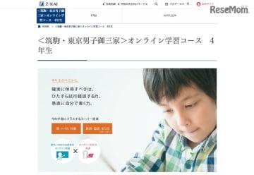 Z会×エクタス 最難関中学受験プレミアム講座「オンライン学習コース」