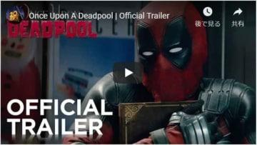 予告編はクリスマス感満載!(YouTube『ワンス・アポン・ア・デッドプール(原題) / Once Upon a Deadpool』海外版予告のスクリーンショット)