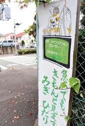 ガンダムがあしらわれた交通安全の立て看板=神戸市須磨区東落合2