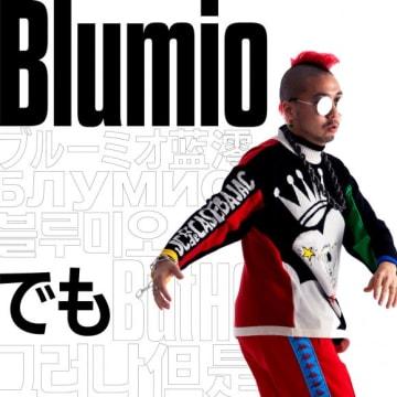 ドイツ出身の純日本人ラッパー・Blumioの新曲MVにグラビアアイドルの倉持由香が出演!さらに日本語、英語、ドイツ語の3ヶ国語のバージョンを収録したリカットシングルのリリースも発表!