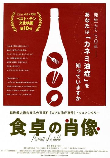 映画「食卓の肖像」 23日長崎、25日五島上映