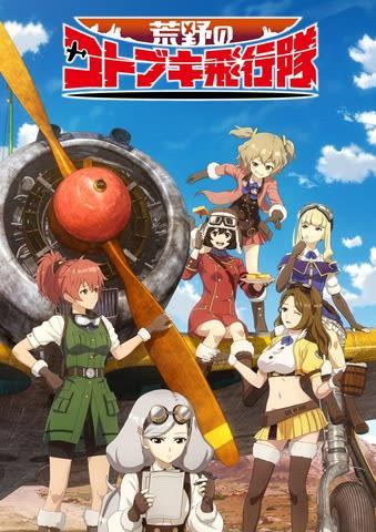 テレビアニメ「荒野のコトブキ飛行隊」のビジュアル(C)荒野のコトブキ飛行隊製作委員会