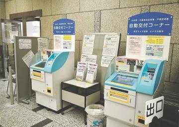 青葉区役所にある住民票等自動交付機