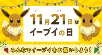 11月21日が「イーブイの日」に正式認定!イーブイグッズが当たるTwitterキャンペーンが開催