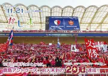 鹿島アントラーズのACL優勝を記念して発行された「広報かしま」臨時号
