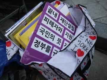「日本は金で正義を買おうとしている」米国の中国系団体が忠告=韓国ネット「ありがとう」
