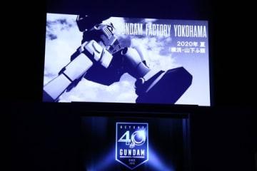 動くガンダムの実物大立像が2020年夏、横浜・山下ふ頭で公開されることが発表された「機動戦士ガンダム40周年プロジェクト」発表会