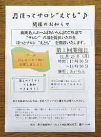 「ほっとサロン『えとも』」の開催を周知するポスター