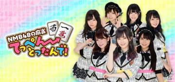 NMB48の公式ゲームアプリ「NMB48の麻雀てっぺんとったんで!」の事前登録スタート!