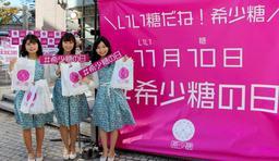 """""""いい糖""""にちなんで制定された「希少糖の日」の関連イベント=神戸市中央区東川崎町1"""