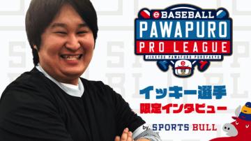【eBASEBALL】スポブル限定インタビューvol.8 イッキー選手