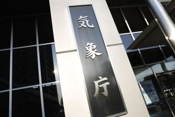 気象庁本庁