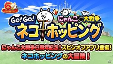 「にゃんこ大戦争」のスピンオフアプリ「GO!GO!ネコホッピング」が無料配信!