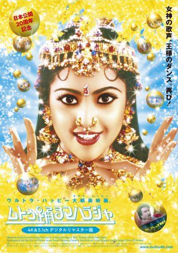 『ムトゥ 踊るマハラジャ』 (4K・ステレオ版)ラジ二カーント最新スペシャル・メッセージ付き予告解禁!