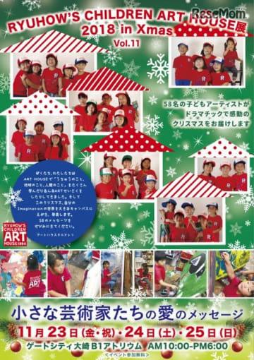 Ryuhow's Children Art House展 2018 in Xmas Vol.11~小さな芸術家たちの愛のメッセージ~