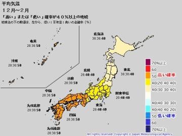21日気象庁発表3か月予報(12~2月の平均気温) 出典=気象庁HP