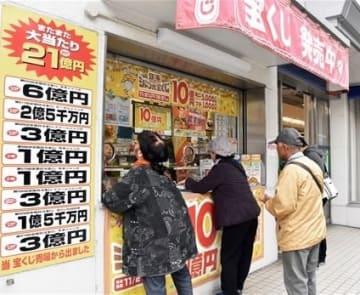 みずほ銀行熊本支店の売り場で年末ジャンボ宝くじを買い求める人たち=21日、熊本市中央区